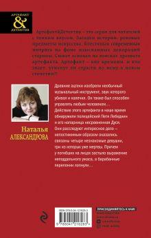 Обложка сзади Смертельный инструмент ацтеков Наталья Александрова