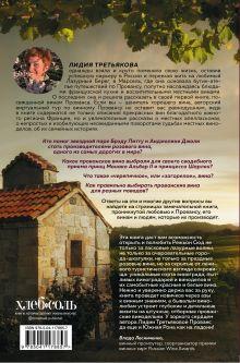 Обложка сзади Винное закулисье Прованса. Истории о вине и виноделах Лидия Третьякова