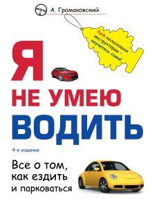 Обложка Я не умею водить. 4-е издание А. Громаковский