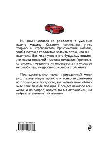 Обложка сзади Я не умею водить. 4-е издание А. Громаковский