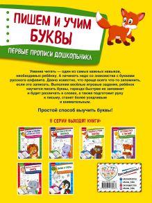Обложка сзади Пишем и учим буквы О. В. Александрова