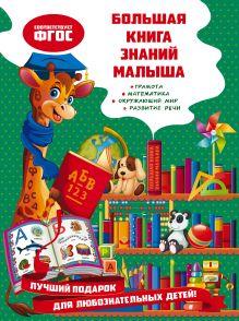 Обложка Большая книга знаний малыша О. В. Александрова