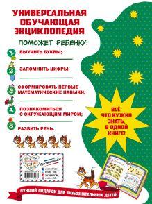 Обложка сзади Большая книга знаний малыша О. В. Александрова