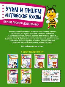 Обложка сзади Учим и пишем английские буквы О. В. Александрова