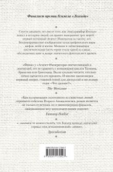 Обложка сзади Нечестивый Консульт Р. Скотт Бэккер