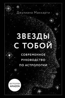 Обложка Звезды с тобой. Современное руководство по астрологии Джулиана Маккарти