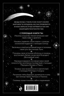 Обложка сзади Звезды с тобой. Современное руководство по астрологии Джулиана Маккарти