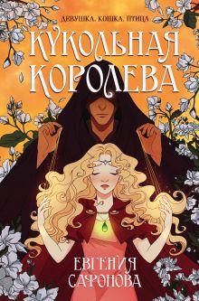 Обложка Кукольная королева Евгения Сафонова
