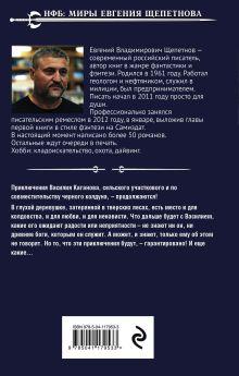 Обложка сзади Колдун. Обретения и потери Евгений Щепетнов