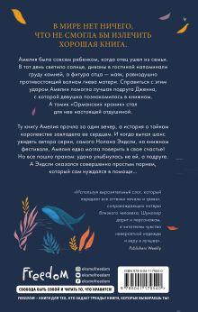 Обложка сзади Мгновения Амелии Эшли Шумахер