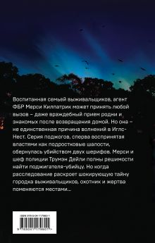 Обложка сзади Вторая правда Кендра Эллиот