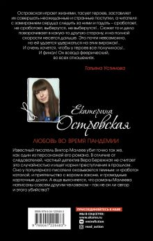 Обложка сзади Любовь во время пандемии Екатерина Островская