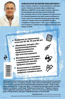 Обложка сзади Азбука долгожителя Валерий Новоселов