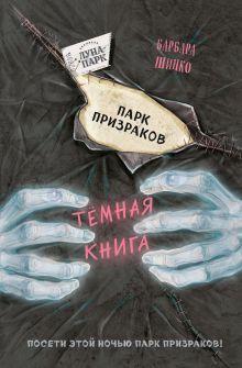 Парк призраков (выпуск 2)