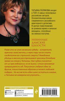 Обложка сзади Невинные дамские шалости Татьяна Полякова
