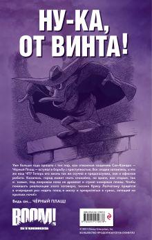 Обложка сзади Чёрный Плащ. Возвращение Чёрного Рыцаря. Комикс