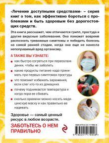 Обложка сзади Как укрепить иммунитет в домашних условиях Дмитрий Макунин