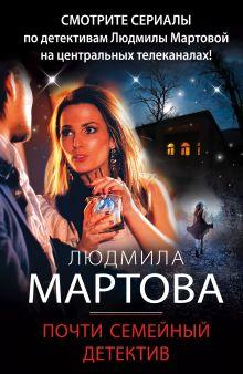 Обложка Почти семейный детектив Людмила Мартова