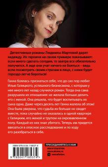 Обложка сзади Почти семейный детектив Людмила Мартова