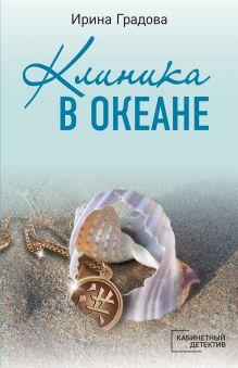 Обложка Клиника в океане Ирина Градова