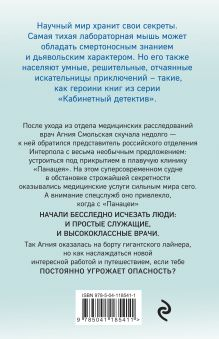 Обложка сзади Клиника в океане Ирина Градова