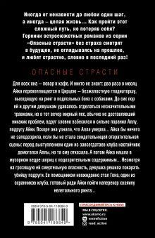 Обложка сзади Исповедь Цирцеи Дарья Кожевникова