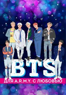 Обложка BTS. Подарочный набор для настоящих A.R.M.Y. (в коробе)