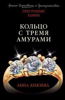 Кольцо с тремя амурами