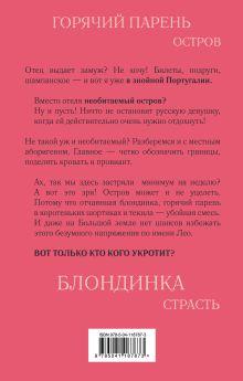 Обложка сзади Дневник блондинки Альмира Рай