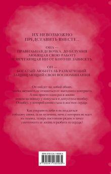 Обложка сзади Импульс Анна Квин
