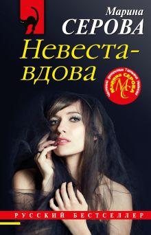 Обложка Невеста-вдова Марина Серова