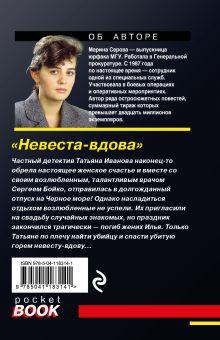 Обложка сзади Невеста-вдова Марина Серова