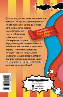 Обложка сзади Любовь, морковь, свекровь Наталья Александрова