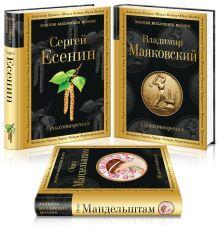 Главные поэты Серебряного века (комплект из 3 книг: Есенин, Маяковский, Мандельштам)