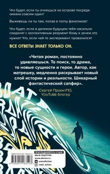 Обложка сзади Создатель Денис Калдаев