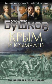 Крым и крымчане. Тысячелетняя история раздора