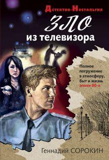 Обложка Зло из телевизора Геннадий Сорокин