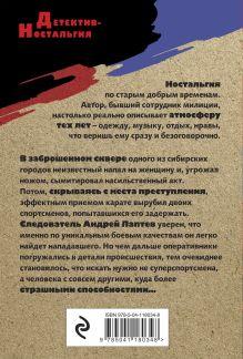 Обложка сзади Зло из телевизора Геннадий Сорокин
