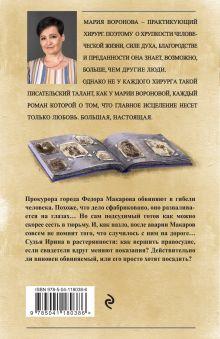 Обложка сзади Когда убьют - тогда и приходите Мария Воронова