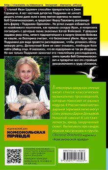 Обложка сзади Иван Грозный на Мальдивах Дарья Донцова