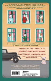 Обложка сзади Уэс Андерсон. Биография в комиксах (исправленное издание) Нурия Диас
