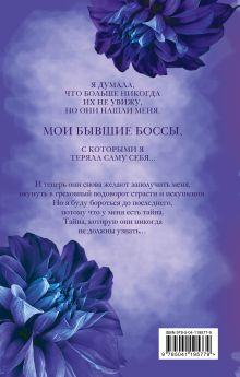 Обложка сзади Двойное подчинение Алиса Ковалевская