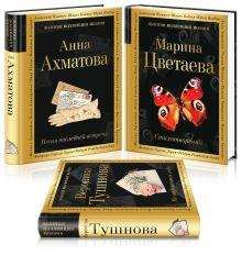 Женская лирика ХХ века (комплект из 3 книг: Ахматова, Цветаева, Тушнова)