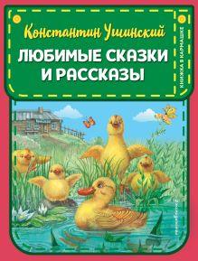 Любимые сказки и рассказы (ил. ил. В. и М. Белоусовых, А. Басюбиной)