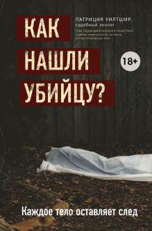 Как нашли убийцу? Каждое тело оставляет след