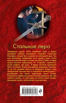 Обложка сзади Стальное перо Николай Леонов, Алексей Макеев