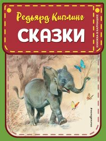 Обложка Сказки (ил. В. Канивца) Редьярд Киплинг