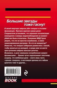 Обложка сзади Большие звезды тоже гаснут Николай Леонов, Алексей Макеев