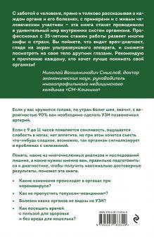 Обложка сзади УЗИ. Как сохранить здоровье с помощью своевременной диагностики Е. М. Мишакова