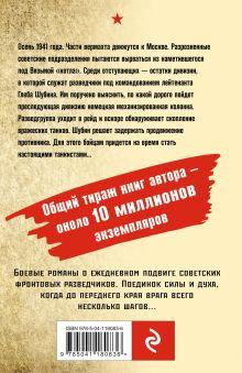 Обложка сзади Ночная война Александр Тамоников